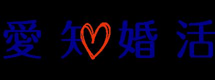 愛知婚活 | 愛知県・名古屋の結婚相談所